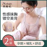 孕婦哺乳內衣懷孕期專用文胸夏季防下垂聚攏喂奶前扣無鋼圈胸罩薄 幸福第一站