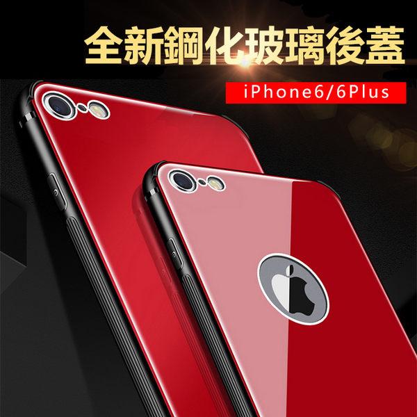 玻璃背蓋 iPhone6手機殼 蘋果 iPhone6s Plus 鋼化玻璃殼 i6 全包 矽膠軟邊框 保護套 保護殼 晶鋼系列