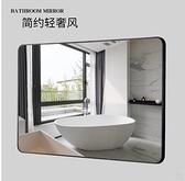 化妝鏡 大衛生間鏡子鋁合金圓角梳妝鏡壁掛浴室鏡洗漱臺衛浴鏡化妝鏡貼墻 米家WJ