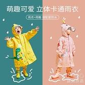 KK樹兒童雨衣男童女童小學生中小童斗篷式寶寶雨披幼兒園恐龍雨具 快速出貨