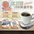 輕便型 USB保溫杯墊 持久恆溫 保暖杯...