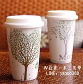 陶瓷杯馬克杯雙層隔水杯帶蓋 雙層送杯蓋 單個售