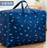 牛津布搬家神器裝衣服物棉被子子收納整理袋防潮打包行李袋 【5月驚喜】