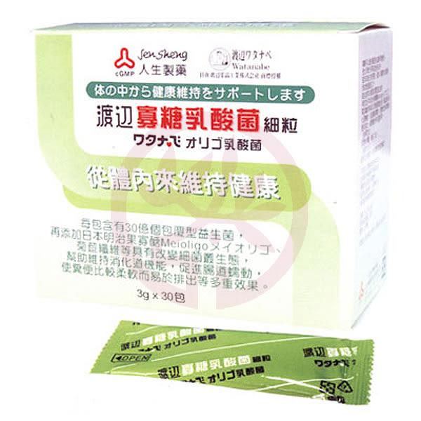 人生製藥 渡邊寡糖乳酸菌細粒(3g*30包)x1