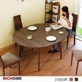 【RICHOME】歐式典雅可延伸圓餐桌-胡桃色-宅+組