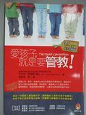 【書寶二手書T1/家庭_KGK】愛孩子,就是要管教!_艾立克西格瑪