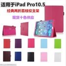 88柑仔店~適用ipad系列 20172018 iPad iPad2/3/4  mini1/2/3 mini4 平板荔枝支架保護皮套