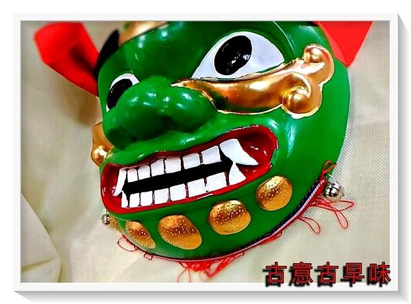 古意古早味 獅頭(大/直徑30cm) 懷舊童玩 玩具 獅王 獅子 廟會 表演 民俗藝品 15 台灣童玩