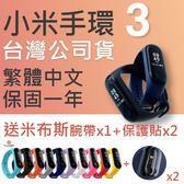 《現貨 台灣保固一年》小米手環3 智慧行動裝置 繁體中文版 +送2張保護貼+米布斯腕帶 防水
