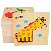 8張幼兒童積木質拼圖3D立體拼插玩具0-2-3-4歲早教益智 全館免運