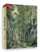 台灣山林百年紀