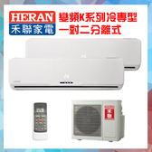 【禾聯冷氣】變頻K系列一對二分離式冷專冷氣 HM2-K74/HI-K41+HI-K41(含基本安裝+舊機回收)