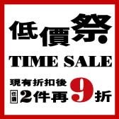 低價祭!!!◆TIME SALE◆48hr,現有折扣後,任選「2件再9折!!」