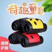 優惠兩天-兒童望遠鏡 雙筒護眼便攜男孩女孩小學生 寶寶高清望眼鏡生日禮物【限時八八折】