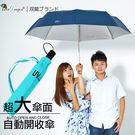 141公分超大傘面超撥水素面自動開收傘 晴雨傘 雙人親子情侶傘 自動折傘 必備【JOANNE就愛你】B1493