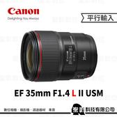 Canon EF 35mm f/1.4L II USM F1.4大光圈 廣角鏡頭 【平行輸入】WW