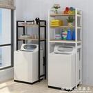 滾筒洗衣機架子不銹鋼可調節馬桶架浴室陽台...