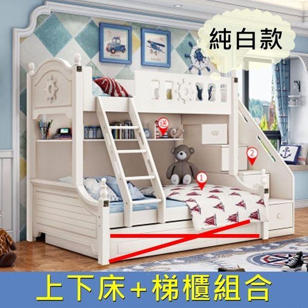 【千億家居】航海夢純白款兒童床組/上下床+梯櫃組合/雙層床/實木家具/KL135-6