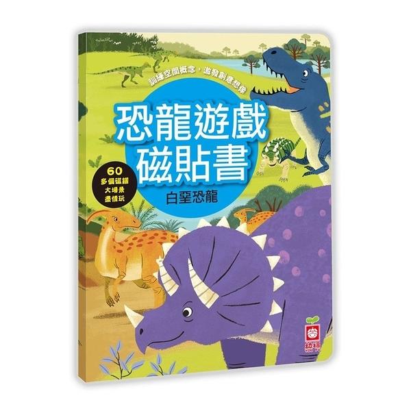 恐龍遊戲磁貼書:白堊恐龍(內附超過60個磁鐵)