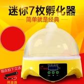 孵化器 7枚小雞鴨鵪鶉孵蛋器 HHD孵化器 自動控溫小型家用迷你款沖冠-凡屋FC