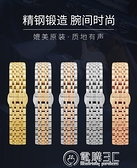 手錶帶鋼帶男配件適用滿天星錶帶 電購3C