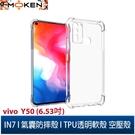 【默肯國際】IN7 vivo Y50 (6.53吋) 氣囊防摔 透明TPU空壓殼 軟殼 手機保護殼