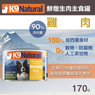【毛麻吉寵物舖】紐西蘭 K9 Natur...