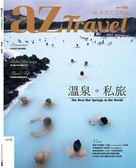 az旅遊生活 9月號/2018 第184期