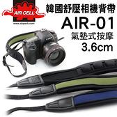 黑色【福笙】韓國製 AIRCELL AIR-01 3.6cm 氣墊顆粒式 舒壓 減壓 相機背帶 SONY A5100 A6000 A6300 A6500