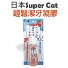 PetLand寵物樂園《日本Super Cat》輕鬆潔牙凝膠 CS20 / 犬貓可用 / 潔牙牙膏