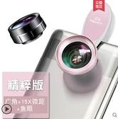 手機鏡頭外置高清廣角微距魚眼單反拍照神器攝像頭通用適抖音蘋果 美眉新品