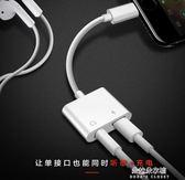 分線器蘋果耳機轉接頭iphone轉接線二合一充電聽歌轉換器線分線器  朵拉朵衣櫥