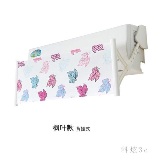 居家家空調擋風板月子防直吹導風罩出風口擋板遮風板掛機防風檔板 aj4565『科炫3C生活旗艦店』