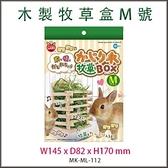 『寵喵樂旗艦店』日本Marukan 兔兔愛吃草 壁掛式 木製牧草盒 M號 【ML-112】
