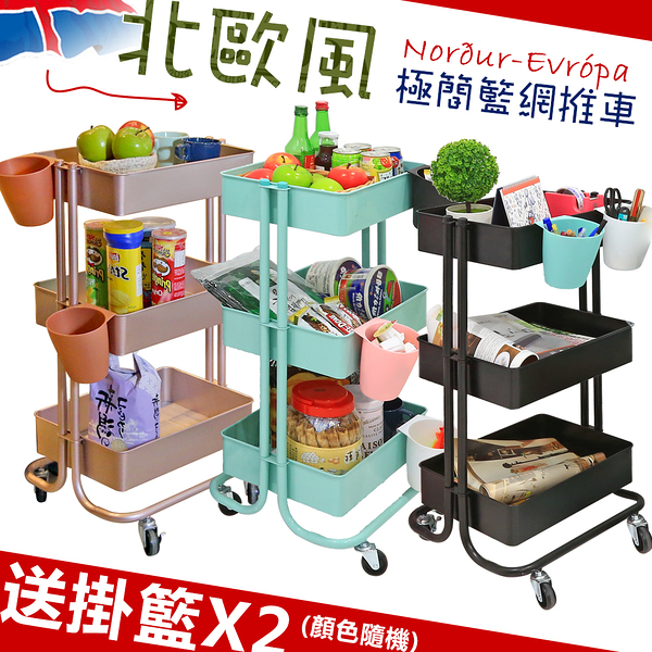 【居家cheaper】北歐風極簡籃網推車贈掛籃X2/收納推車/美容美髮推車(IKEA)