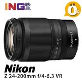 【6期0利率】NIKON NIKKOR Z 24-200mm f/4-6.3 VR 國祥公司貨 24-200 Z系列