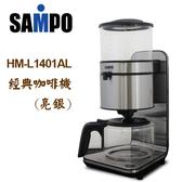 HM-L14101AL 聲寶經典咖啡機(亮銀)