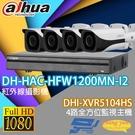 大華 監視器套餐 DHI-XVR5104HS4路主機+DH-HAC-HFW1200MN-I2 200萬畫素 攝影機*4