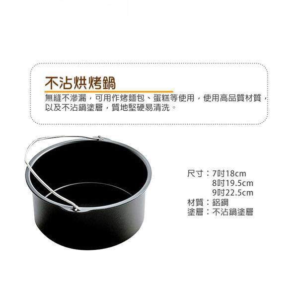 【7吋6件】氣炸鍋7吋6件套配件 氣炸鍋配件 氣炸鍋 RC7in-6