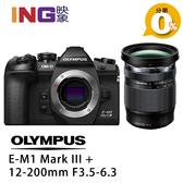 【24期0利率】贈原電 Olympus E-M1 Mark III +12-200mm F3.5-6.3 元佑公司貨 EM1MK3