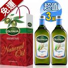 【 Olitalia 奧利塔 1L 】玄米油x2瓶禮盒X3組 (1000ml*6瓶)