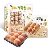 鬆軟餡多手撕方造型麵包(隨書附贈方形不沾烤模)