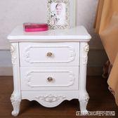斗櫃 歐式床頭櫃簡約白色實木床邊櫃韓式現代電話桌斗櫃MKS 全館免運