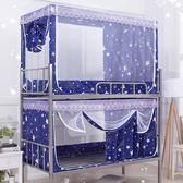 蚊帳 學生宿舍單人床寢室上鋪下鋪蚊帳1.0m/0.9米拉鏈遮光布床簾防塵頂
