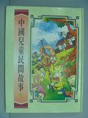 【書寶二手書T6/兒童文學_ZCA】中國兒童民間故事5_葉雅文企劃主編