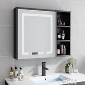 浴室鏡櫃掛牆式智慧鏡浴室櫃組合鏡子帶燈除霧衛生間實木收納鏡櫃