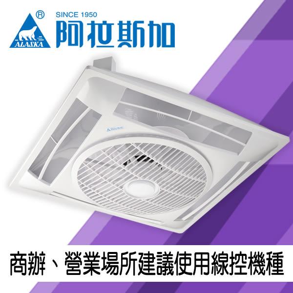 阿拉斯加 輕鋼架/天花板 節能循環扇 SA-359C-110V