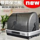 消毒櫃UV紫外線餐具茶杯烘干消毒器英規110V美規小家電保潔櫃 果果輕時尚