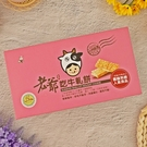 老爺吃三星蔥牛軋餅 160g(8入)【4711569029802】(台灣餅乾)