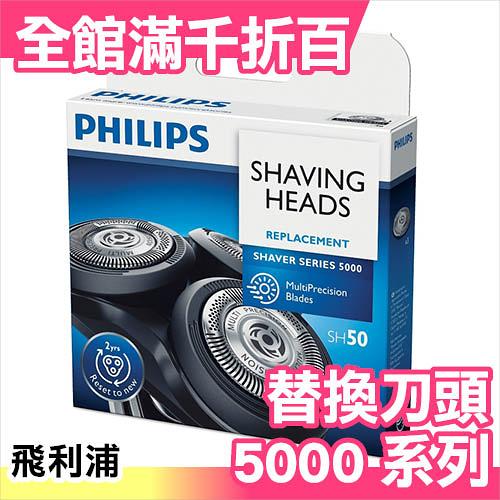 日本 飛利浦 PHILIPS 5000系列 刮鬍刀 (替換刀頭) 3入組 SH50/51 刮鬍刀片 替刃【小福部屋】